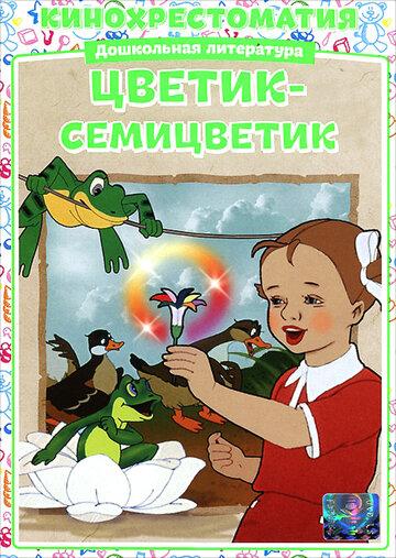 Цветик-Семицветик (1948) полный фильм