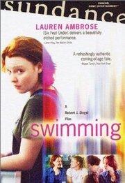 Смотреть онлайн Плавание