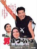 Любящая мать Тора-сана (1969)