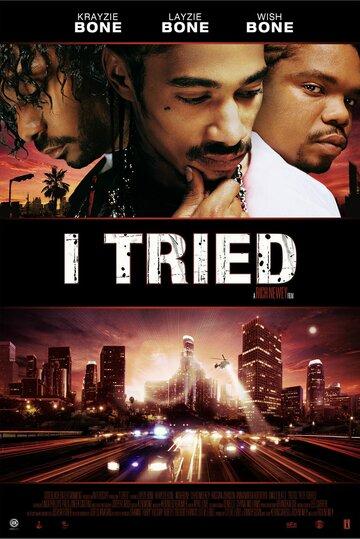 Я пытался (2007)
