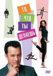 То, что ты делаешь (1996)
