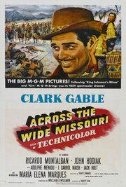 По широкой Миссури (1951)