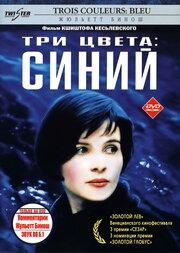 Три цвета: Синий (1993)