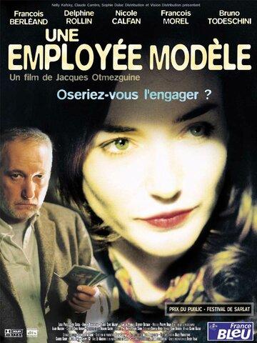 Идеальный работник (2002)
