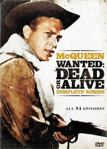 Разыскивается живым или мертвым (1958)