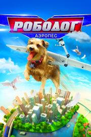 Робопес: Авиационный (2017)