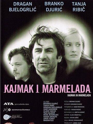 Каймак и мармелад (2003)