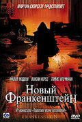 Новый Франкенштейн (2004)