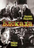Блокада (1938)