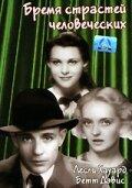 Бремя страстей человеческих (1934) полный фильм онлайн