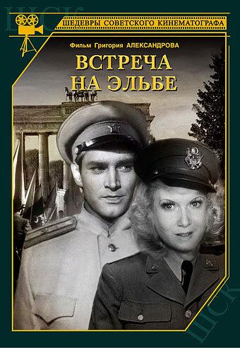 Фильмы Встреча на Эльбе
