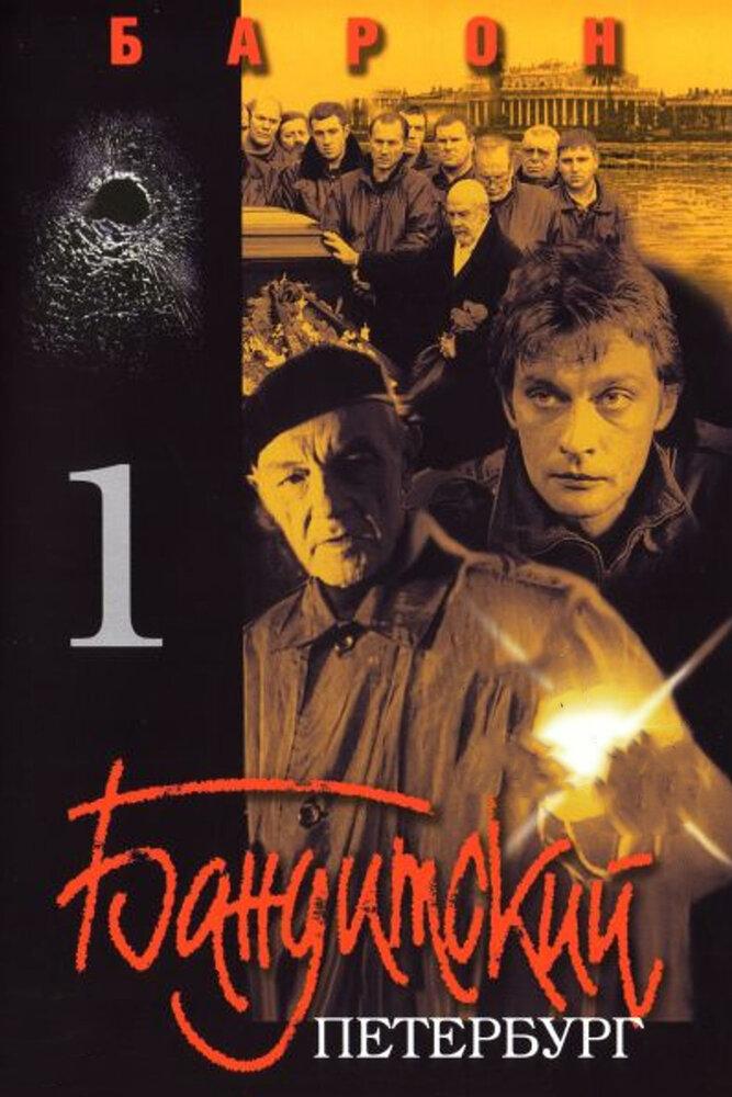 Бандитский Петербург: Барон (10 сезон)