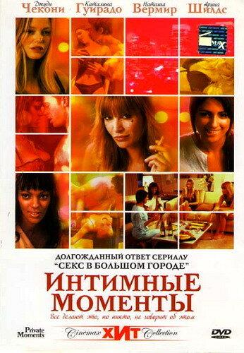 Фильм Интимные моменты