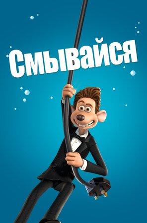 Смывайся (2006)
