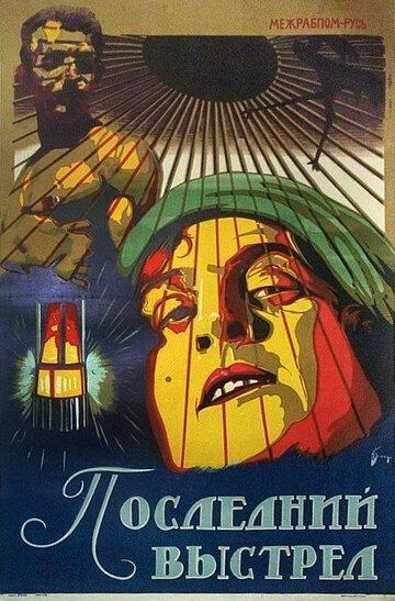 Последний выстрел (1926)