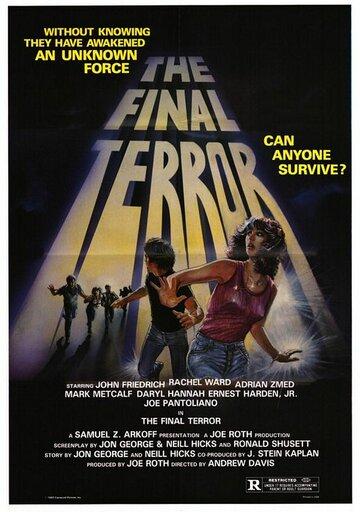 Фильм Финальный террор