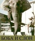 Боба и слон 1972