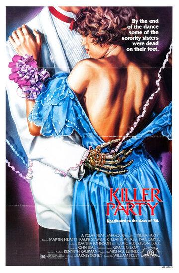 Убойная вечеринка (Killer Party)