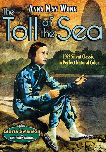 Жертвы моря (1922)