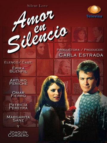 Тихая любовь (1987) полный фильм