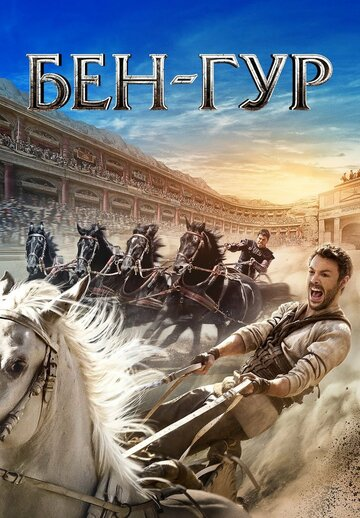 Бен-Гур / Ben-Hur (2016)