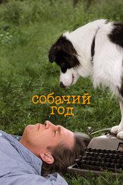Год собаки (2009)
