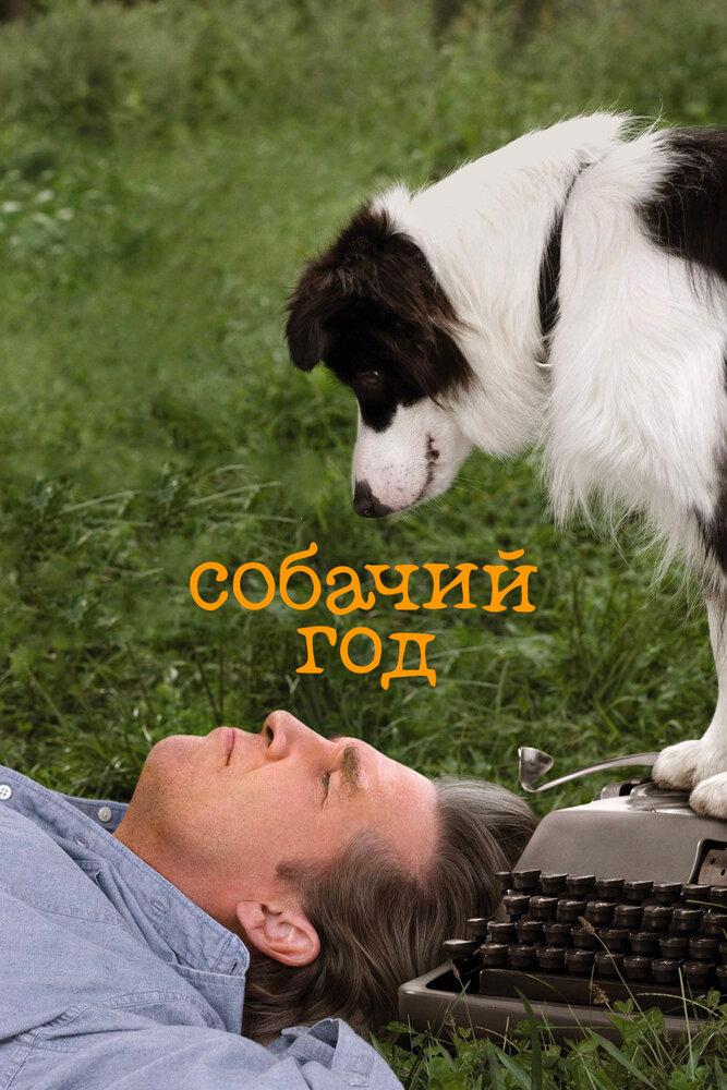 фильм Год собаки