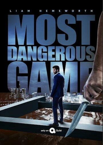 Самая опасная игра (2020)