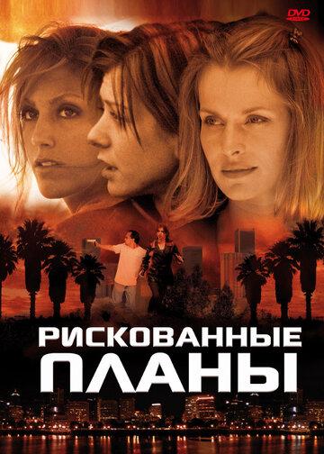 Рискованные планы (2001)