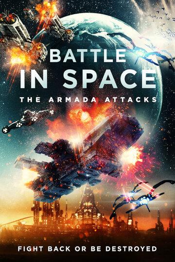 Постер к фильму Космические рейнджеры (2021)