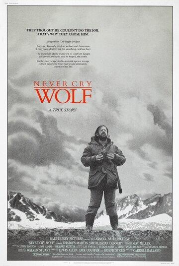 Фильм Не зови волков