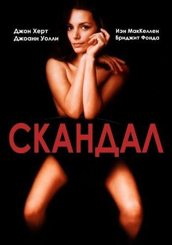 Фильм Скандал