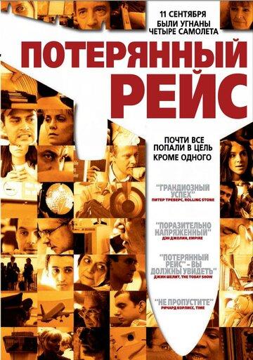 Потерянный рейс (2006)