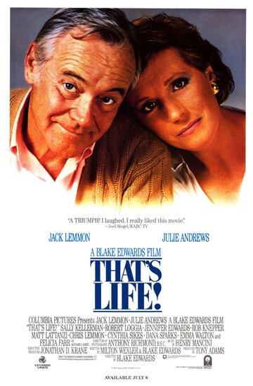Постер к фильму Такова жизнь! (1986)