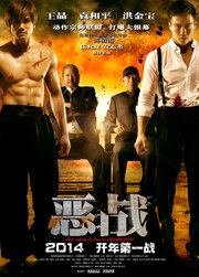 Смотреть Однажды в Шанхае (2014) в HD качестве 720p