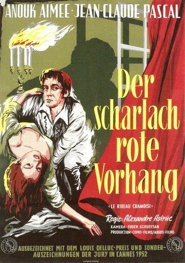 Багряный занавес (1953)