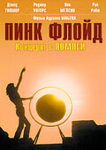 Пинк Флойд: Концерт в Помпеи (1972)