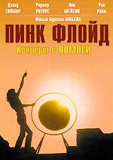 Пинк Флойд: Концерт в Помпеи (1972) полный фильм
