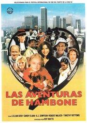 Гэмбон и Хилли (1983)