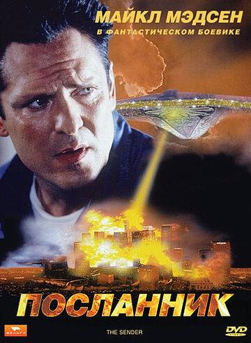 Посланник (1997)