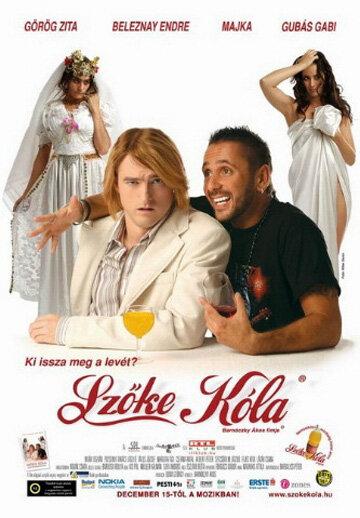 Блондин-кола (2005)