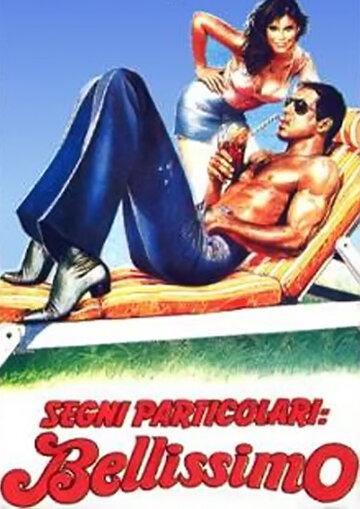 Особые приметы: красавчик (1983) полный фильм онлайн
