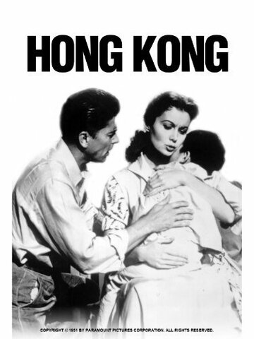 Гонконг (1952)