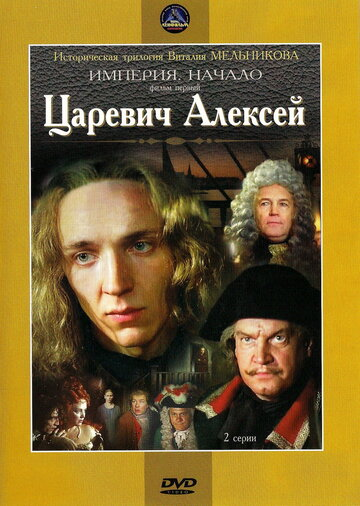 Царевич Алексей (1996)