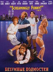 Безумные подмостки (1992)