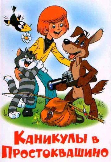 Каникулы в Простоквашино (1980) полный фильм