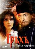 Грех. История страсти (1993) — отзывы и рейтинг фильма