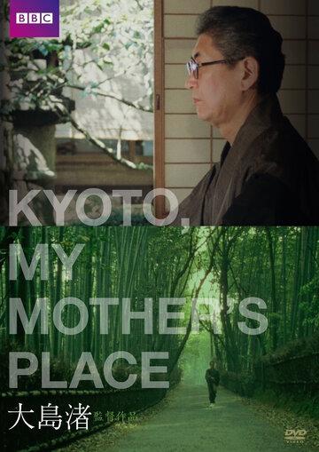 Киото, город моей матери (1991)