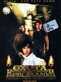 Охота за кристаллом (1991)