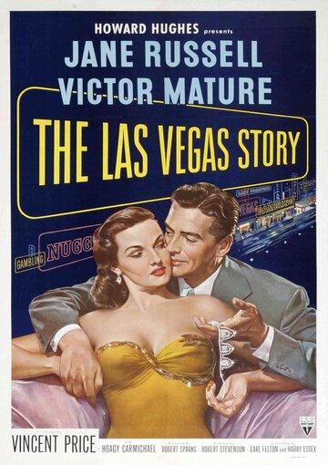 История Лас-Вегаса (1952)